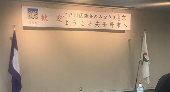 江戸川区議としての視察